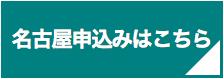 東京申込コチラ