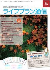 ライフプラン通信 2010年秋号