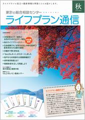 ライフプラン通信 2011年秋号