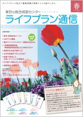 ライフプラン通信 2011年春号