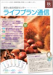 ライフプラン通信 2012年秋号