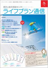 ライフプラン通信 2015年冬号