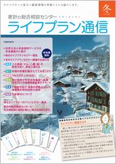 ライフプラン通信 2016年冬号